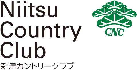 新津カントリークラブ